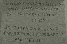 alfabeto e inscripcion fenicia