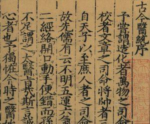 Escritura China antigua